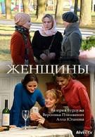 Женщины (2018)