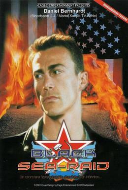 Постер фильма Черноморский рейд (2000)