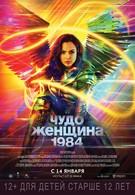 Чудо-женщина: 1984 (2020)