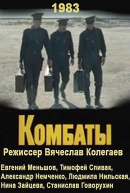 Постер фильма Комбаты (1983)