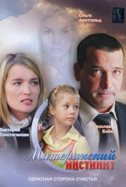 Постер фильма Материнский инстинкт (2008)