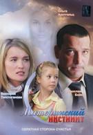 Материнский инстинкт (2009)