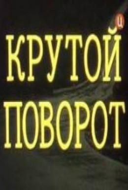 Постер фильма Крутой поворот (1980)