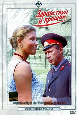 Постер фильма Здравствуй и прощай (1973)