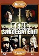 Тень завоевателя (1991)
