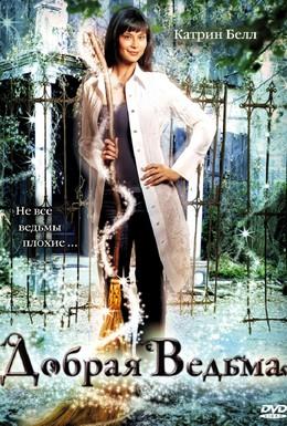 Постер фильма Добрая ведьма (2008)