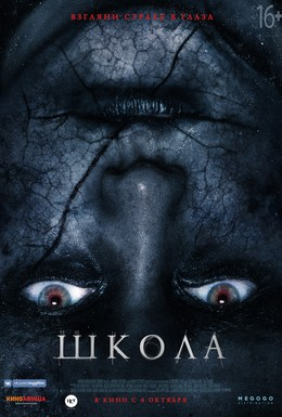 Постер фильма Школа (2018)
