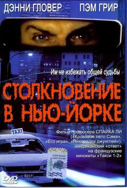 Постер фильма Столкновение в Нью-Йорке (2001)