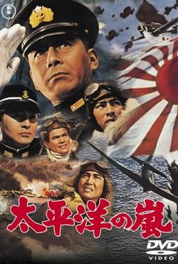 Постер фильма Буря в тихом океане (1960)