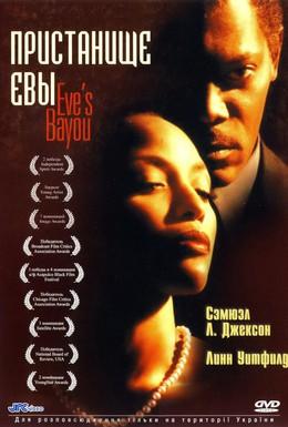 Постер фильма Пристанище Евы (1997)