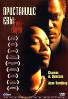 Пристанище Евы (1997)