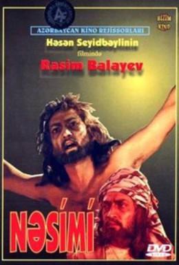 Постер фильма Насими (1974)