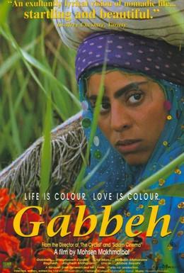 Постер фильма Габбех (1996)