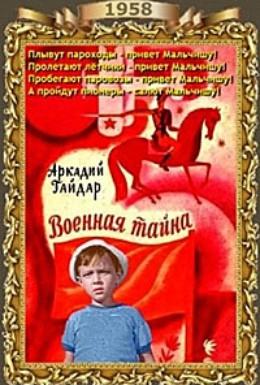 Постер фильма Военная тайна (1958)