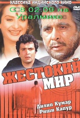 Постер фильма Жестокий мир (1984)