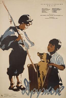 Постер фильма Дружок (1958)