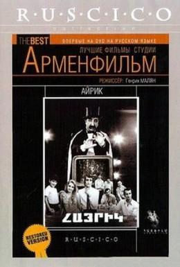 Постер фильма Айрик (1972)