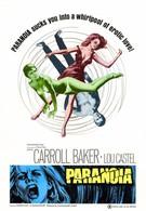 Паранойя (1970)