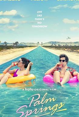 Постер фильма Зависнуть в Палм-Спрингс (2020)
