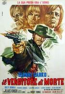 Торговец смертью (1971)