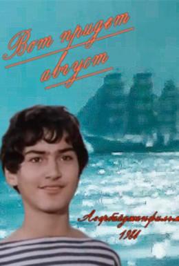 Постер фильма Вот придет август (1984)