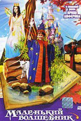 Постер фильма Маленький волшебник (1982)