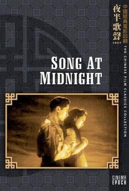 Постер фильма Полуночная песня (1937)