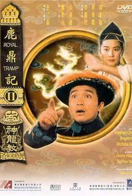 Постер фильма Королевский бродяга 2 (1992)