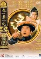 Королевский бродяга 2 (1992)