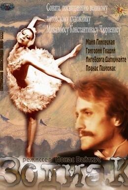 Постер фильма Зодиак (1986)