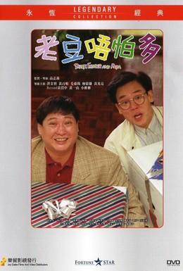 Постер фильма Папа (1991)