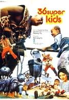 Наследники ниндзя (1982)