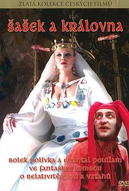 Постер фильма Шут и королева (1988)