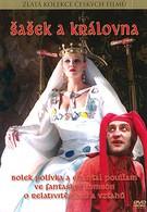 Шут и королева (1988)