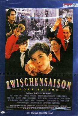 Постер фильма Мёртвый сезон (1992)