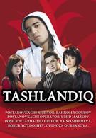 Подкидыш (2008)