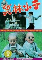 Попай Шаолиня (1994)