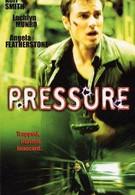 Под прессом (2002)