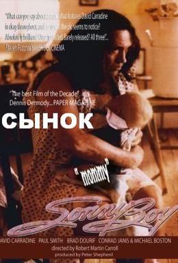 Постер фильма Сынок (1989)