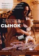 Сынок (1989)