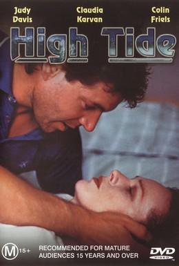 Постер фильма Прилив (1987)