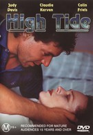 Прилив (1987)