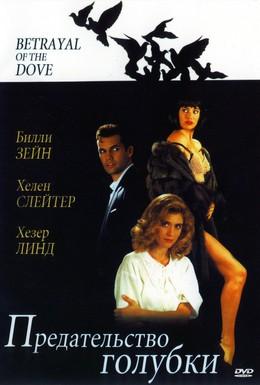 Постер фильма Предательство голубки (1993)
