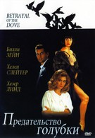 Предательство голубки (1993)