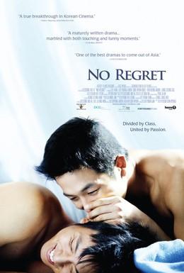 Постер фильма Без сожаления (2006)
