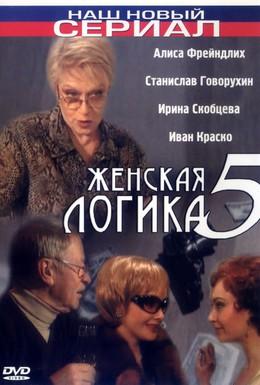 Постер фильма Женская логика 5 (2006)
