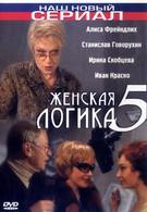 Женская логика 5 (2006)