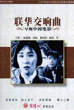 Постер фильма Симфония Ляньхуа (1937)