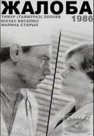 Жалоба (1986)