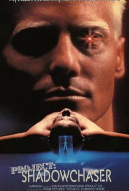 Постер фильма Проект Охотник за тенью (1992)